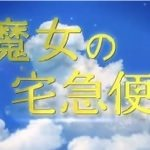実写版「魔女の宅急便」特報映像でキキが空を飛ぶ映像が…でもがっかり感が凄いと話題