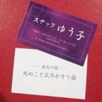 水彩画家の永山裕子氏の座右の銘に惚れたと話題