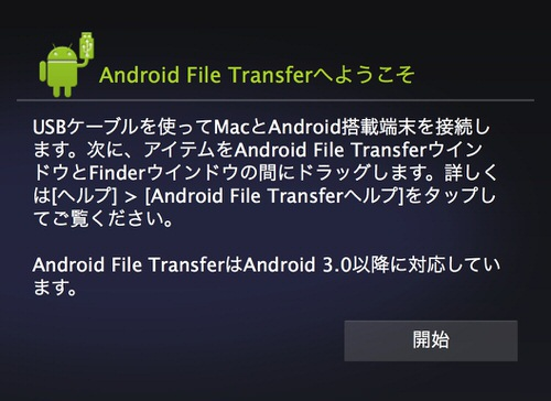 Nexus5 android file transfer 1