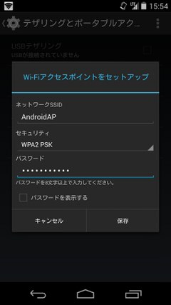 Nexus5 tethering 1