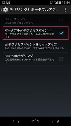 Nexus5 tethering 2