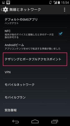 Nexus5 tethering 3