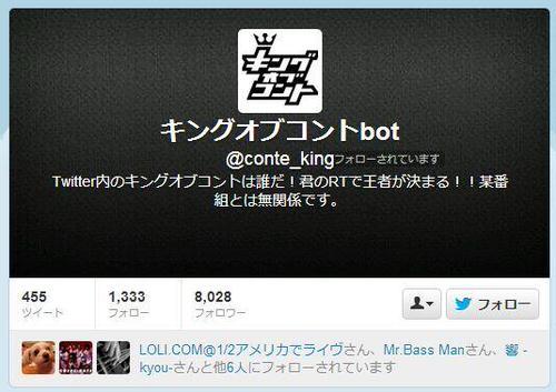 Twitter kozaiku 1