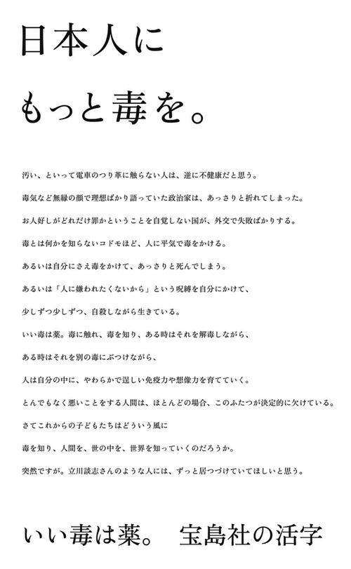 Twitter takarajima 2