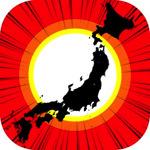 人気のiPhoneゲーム「ぐんまのやぼう」の46都道府県版「とどうふけんやぼう」がリリース!