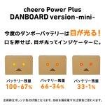 目が光るダンボーのモバイルバッテリー!「cheero Power Plus DANBOARD version -mini-」
