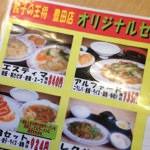 豊田市ならではのメニューがある餃子の王将!「世界よ これが豊田市だ!」という画像が話題