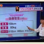 マシュマロ女子の人の身長体重がポケモンのカメックスと一致していると話題