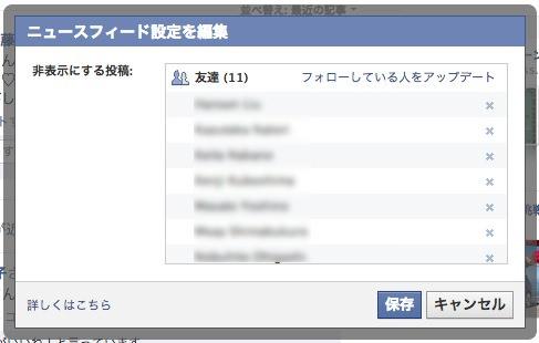 Facebook hide 4