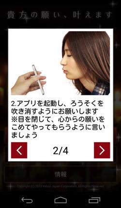 Androidapp kiss siyo 2