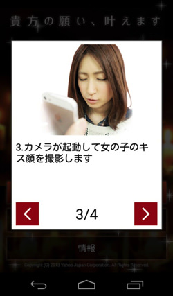 Androidapp kiss siyo 3