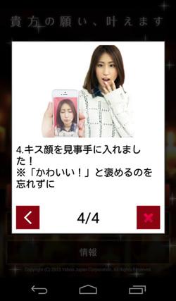 Androidapp kiss siyo 4