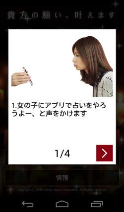 Androidapp kiss siyo 7