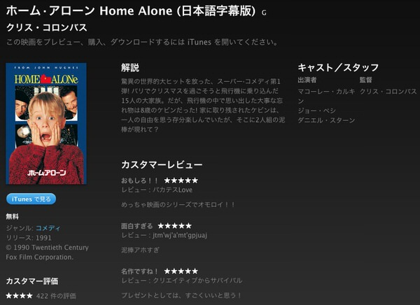 Applesale homealone