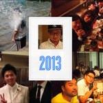 Facebookで2013年を振り返る「今年のまとめ」が面白い!