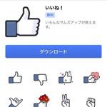 とうとう来た!Facebookメッセージ限定で「やだね!」ができるようになりました!