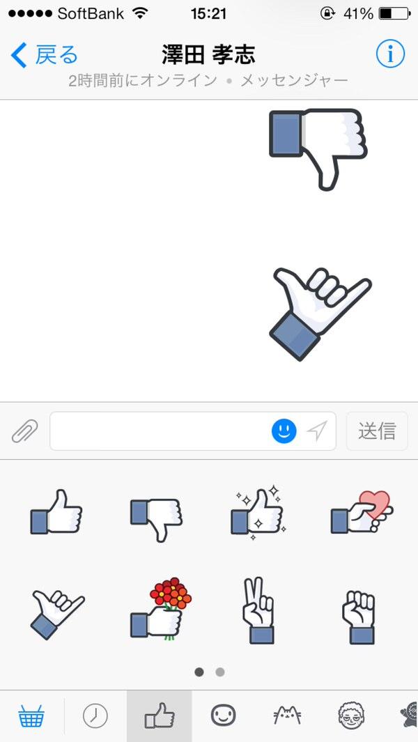 Facebook thumbsup 2