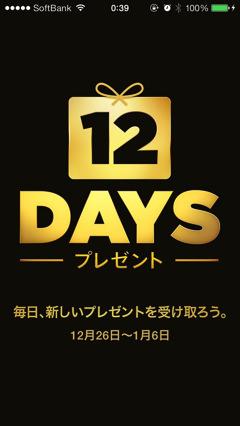 Iphoneapp 12days present 2013 1