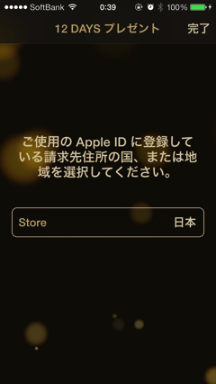 Iphoneapp 12days present 2013 2