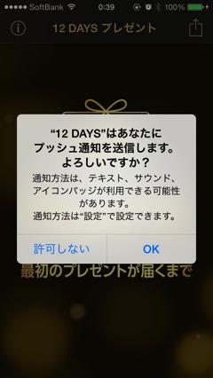 Iphoneapp 12days present 2013 3