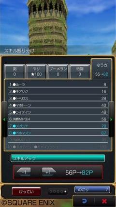 Iphoneapp dragonquest 8 3