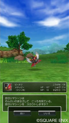 Iphoneapp dragonquest 8 4