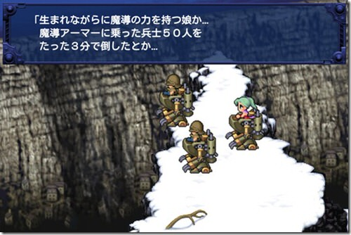 Iphoneapp finalfantasy 6 graphic 4