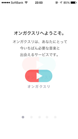Iphoneapp ongakusuri 1
