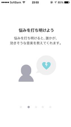 Iphoneapp ongakusuri 2