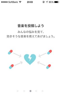 Iphoneapp ongakusuri 3