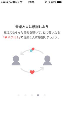 Iphoneapp ongakusuri 4