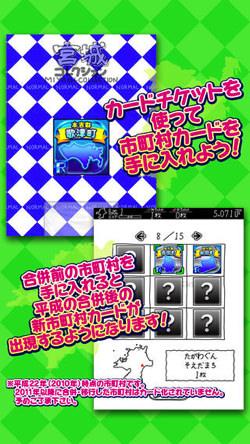 Iphoneapp todouhukennoyabou 3