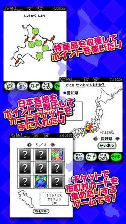 Iphoneapp todouhukennoyabou 4