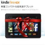 2日間限定!Kindle Fire HDX 5,000円OFF + お急ぎ便無料!でAmazonが販売中!