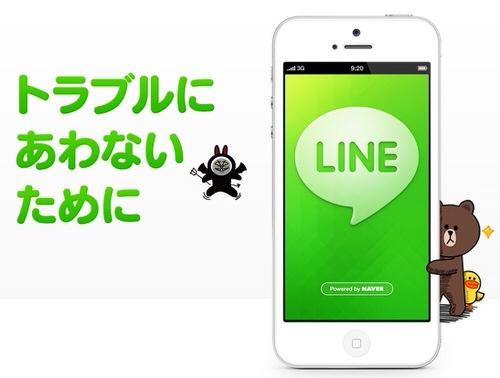 Line id 18years