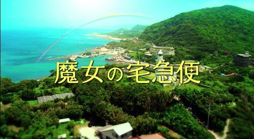 Movie majyotaku trailer 2