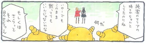 Moyashimon 3