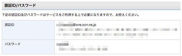 Ocn mobile 4