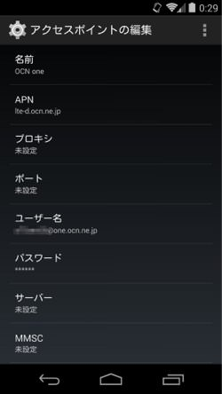 Ocn mobile 5