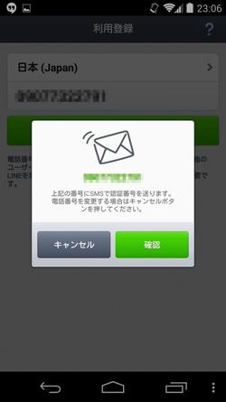 Ocn mobile 6