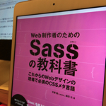 sass_text