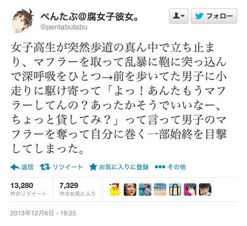 Twitter jyoshikousei seisyun