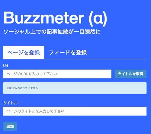 Webservice buzzmeter 1