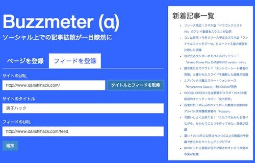 Webservice buzzmeter 2