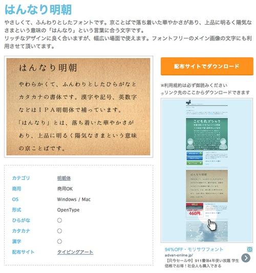 Webservice fontfree 1
