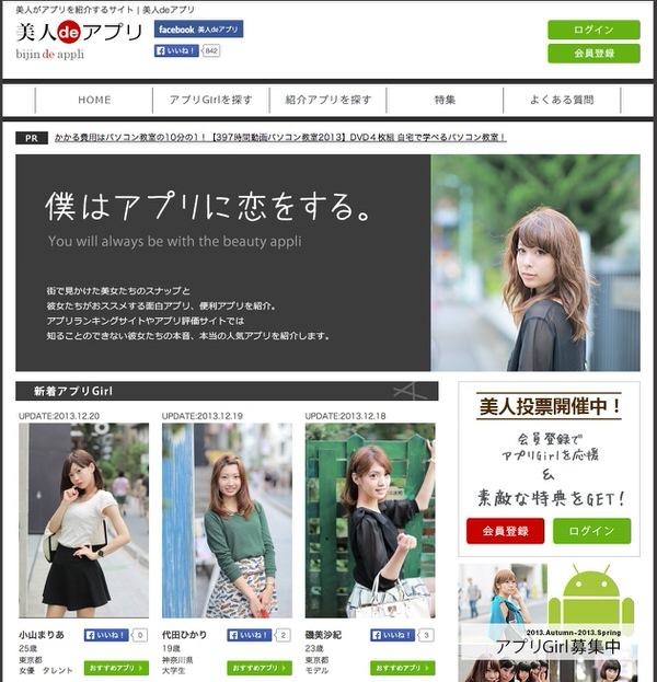 Website bijin de app 1
