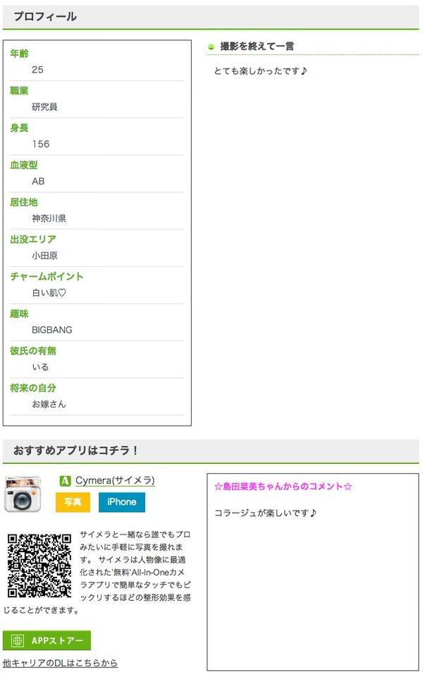 Website bijin de app 5