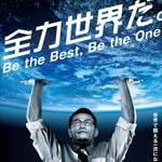 WORLD ORDERと住友商事がコラボ!2015年度採用のキャッチーコピー「全力世界」