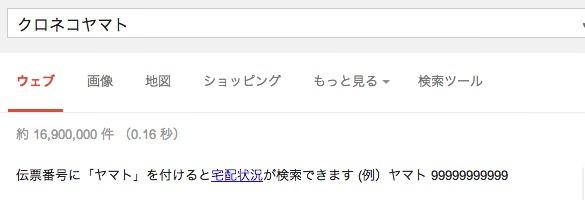 Yamato tracking 1