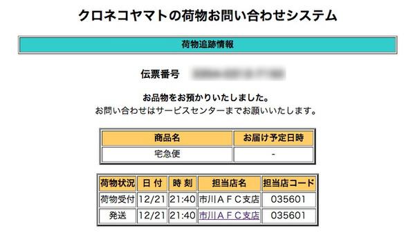 Yamato tracking 3